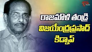 Rajamouli Father Missing ! #FilmGossips