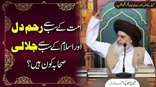 Allama Khadim Hussain Rizvi 2020 | Ummat Ke Raheem or Islam Ke Jalali Sahaba | Jummah Mubarak Bayan