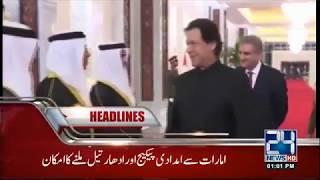 News Headlines | 1:00 PM | 18 Nov 2018 | 24 News HD