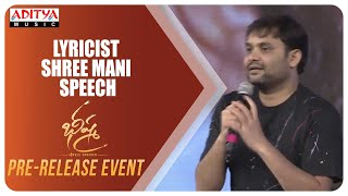 Lyricist Shree Mani Speech @ Bheeshma Pre Release Event | Nithiin, Rashmika