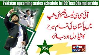 Pakistan upcoming series schedule in ICC Test Championship   Pakistan next series 2020