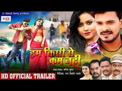 Xxx Mp4 Hum Kisi Se Kam Nahi Official Trailer Pramod Premi Yadav Bhojpuri Movie 2019 3gp Sex