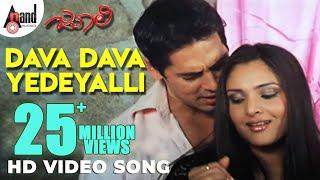 Julie   Dava Dava Yedeyalli   Kannada HD Video Song   Ramya   Denomoriya   Rajesh Ramanath