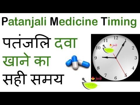 Patanjali Medicine💊 timing 👌पतंजलि दवा खाने का सही समय⌚️ Musli pak, shilajit,  swet musli etc..✍
