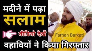 Madine Me Salam Padne Par Wahabiyon Ne Kiya Arrest Farhan Barkati tour umrah madina