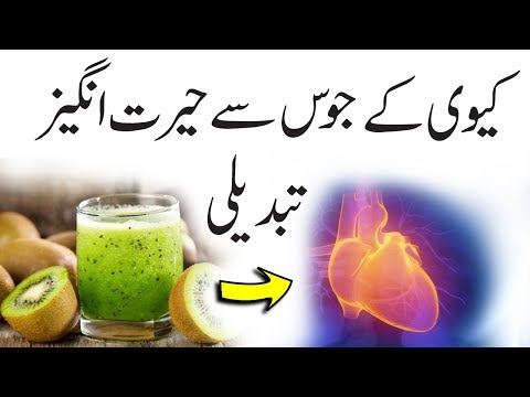 Drink Kiwi Juice Daily For 7 Days And See What Happens To Your Body