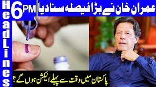 PM Imran Khan's Big announcement on Election | Headlines 6 PM | 3 December 2018 | Dunya News