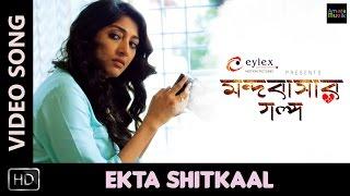 Ekta Shitkaal Video Song   Mandobasar Galpo   Bengali Movie 2017   Antara   Ashok Bhadra   Paoli