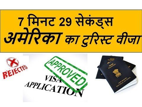 Will you get B1/B2 US Tourist Visa? Find out in 7 Minute 29 Seconds