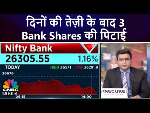 3 दिनों की तेज़ी के बाद Bank Shares की पिटाई   Bulls Vs Bears   CNBC Awaaz