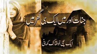 Jinnat aur Mein Ek Hi Ghar Mein    Ek Sachi Khofnak Kahani    Urdu Center Voice   