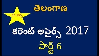 Telangana Current affairs part 6 for all TSPSC exams