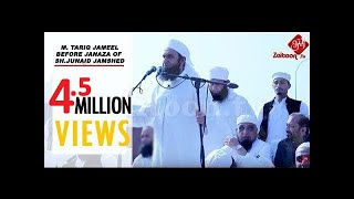 Molana Tariq Jameel Bayan before Namaz-e-Janaza of Junaid Jamshed Full HD
