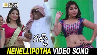 Nenellipotha Dubai Video Song Trailer || Gulf Movie Songs || Chetan, Santosh Pavan, Bithiri Sathi