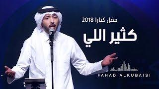 فهد الكبيسي - كثير اللي (حفل دار الأوبرا - كتارا) | 2018