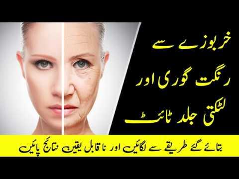 Homemade Skin Whitening Mask