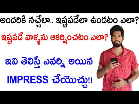 How To Get Liked & Attracted By Everyone | In Telugu | Naveen Mullangi