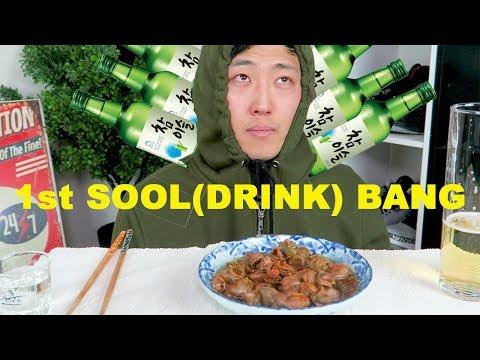 1ST SOOLBANG!!!! (DRINKING) !!!!!!!! 술방
