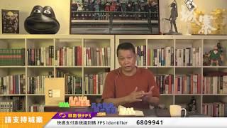 政治部 復活的軍團 - 25/05/20 「三不館」長版本