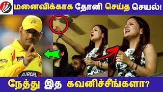 மனைவிக்காக தோனி செய்த செயல்! நேத்து இத கவனிச்சீங்களா? | Tamil News | Latest News | Tamil Seithigal