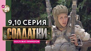 Реалити-сериал «Солдатки» | 9 и 10 серия