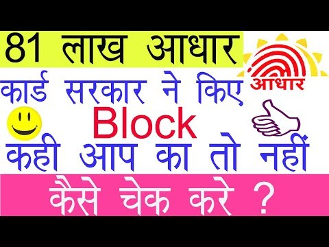How To Check Your Aadhaar Card Active or Not (Deactivated) | 81 Lakh Aadhaar Cards Deactivated Hindi
