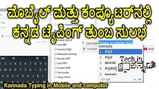 learn kannada typing Videos - Vidozee   Download And Watch Y