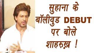 Shahrukh Khan OPENS UP on Suhana Khan