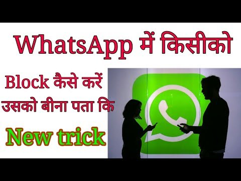 How To Block Or Unblock Anyone In WhatsApp    How To Block Anyone Contact In WhatsApp