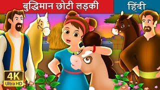 बुद्धिमान छोटी लड़की की कहानी | बच्चों की हिंदी कहानियाँ | Hindi Fairy Tales