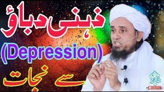 Depression se Nijaat | Mufti Tariq Masood | Islamic Group