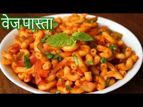 Vegetable Pasta in HINDI | Quick Pasta Recipe | How to Make Veg Pasta in Hindi | Nehas Cookhouse