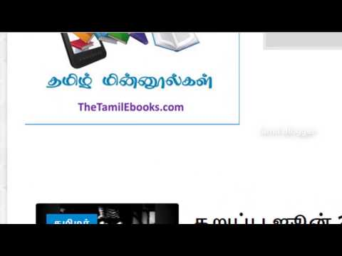 Choosing Blog Name and mail address | Tamil blogging Training part 2