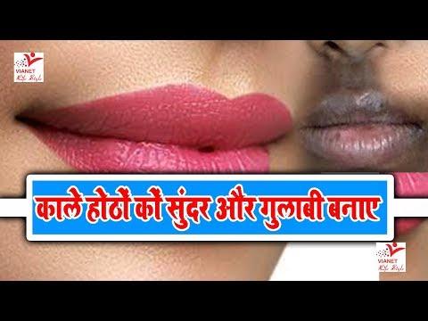 काले होठों को सुंदर और गुलाबी बनाए || गुलाबी होंठ स्वाभाविक रूप से || Get Soft Pink Lips || Vianet
