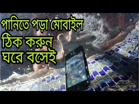 পানিতে পড়া মোবাইল ঠিক করুন ঘরে বসেই|| How to Fix a wet Cellphone
