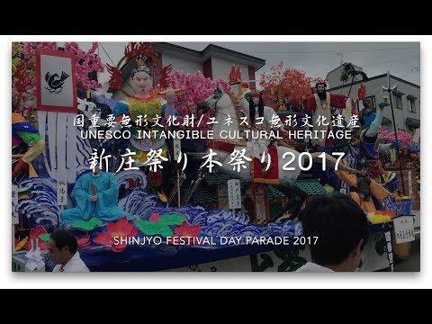 新庄祭り 本祭り 2017 / Shinjo Festival Day Parade 2017