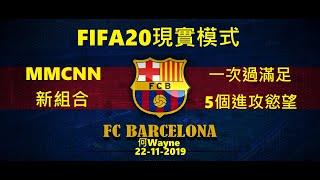FIFA20現實模式 - 巴塞 - MMCNN新組合,一次過滿足5個進攻慾望(何Wayne)22-11-2019