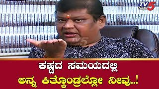 Bullet Prakash's Emotional Speech about his Current Situation | Kannada Comedy | TV5 Kannada