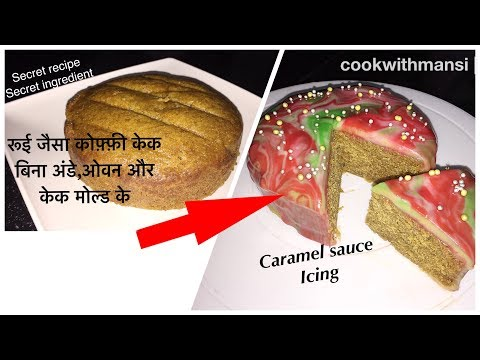 Coffee cake - Chocolate coffee cake recipe - Caramel sauce recipe - Coffee cake with caramel icing