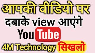 Get View On YouTube video By 4M Technology || by technical boss
