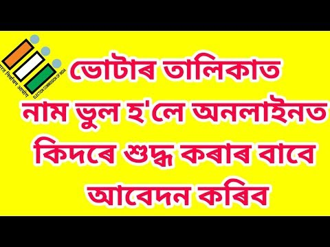 How to Apply for Name Correction in Voter List :: Assamese Latest Video 2017