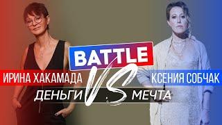 Батл: Ирина ХАКАМАДА vs Ксения СОБЧАК | Мечта или деньги