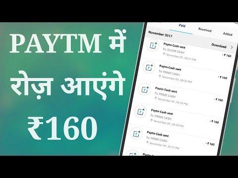 अब आएंगे रोज़ ₹160 आपके PAYTM WALLET में इस एप्प से