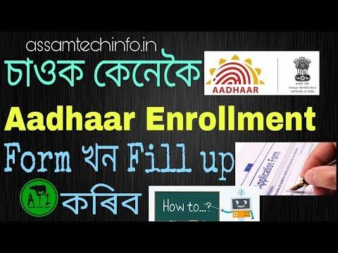 How To fill Aadhaar Enrollment Form | In Assamese