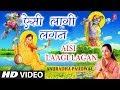 म र ब ई क अत प र च न भजन ऐस ल ग लगन I Aisi Laagi Lagan I ANURADHA PAUDWAL I Full HD Video mp3