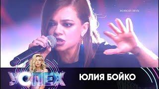 Download Юлия Бойко | Шоу Успех Video