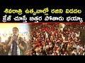 Download YSRCP Leader Rajini Vidadala super craze in Chilakaluripeta || YSRCP || Praja Chaitanyam MP3,3GP,MP4