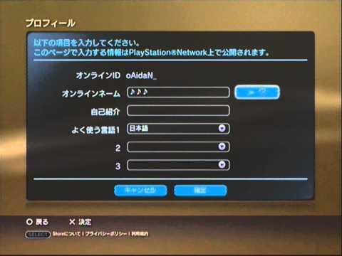 PS3 Name change