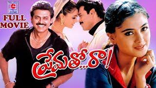 Prematho Raa Full Length Telugu Movie    Venkatesh, Simran    Ganesh