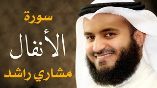 سورة الأنفال مشاري راشد العفاسي